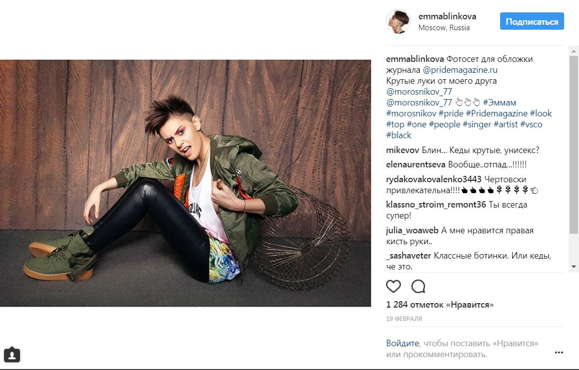 Эмма М в инстаграмме фото