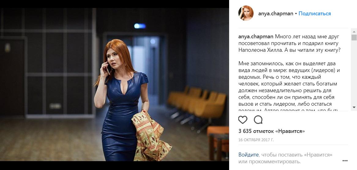 Анна Чапман в фото