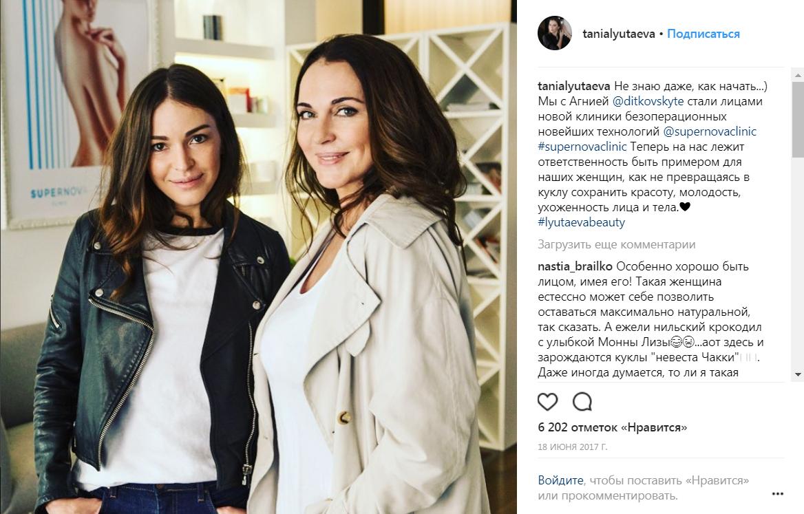 Татьяна Лютаева и ее дочь Агния на фото