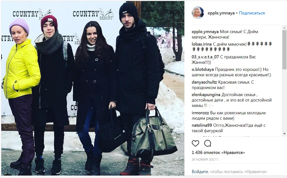 Жанна Эппле и ее семья на фото