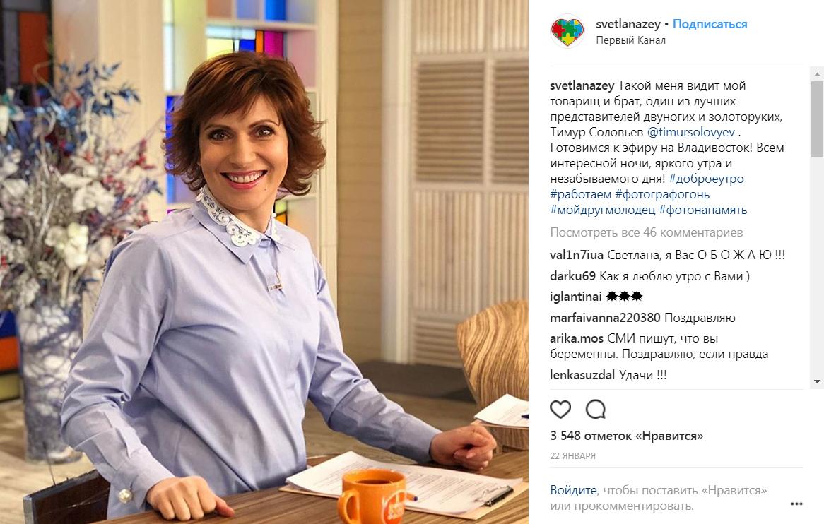 Светлана Автандиловна Зейналова - российская радио- и телеведущая на фото