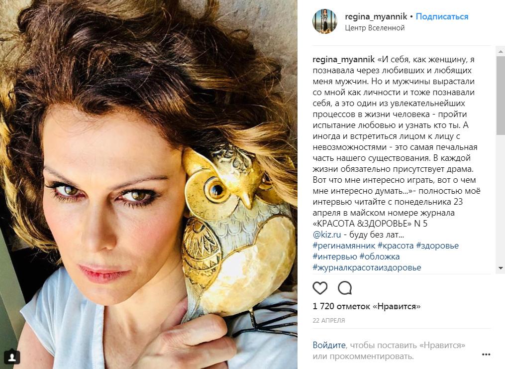 Регина Мянник и ее жизнь на фото