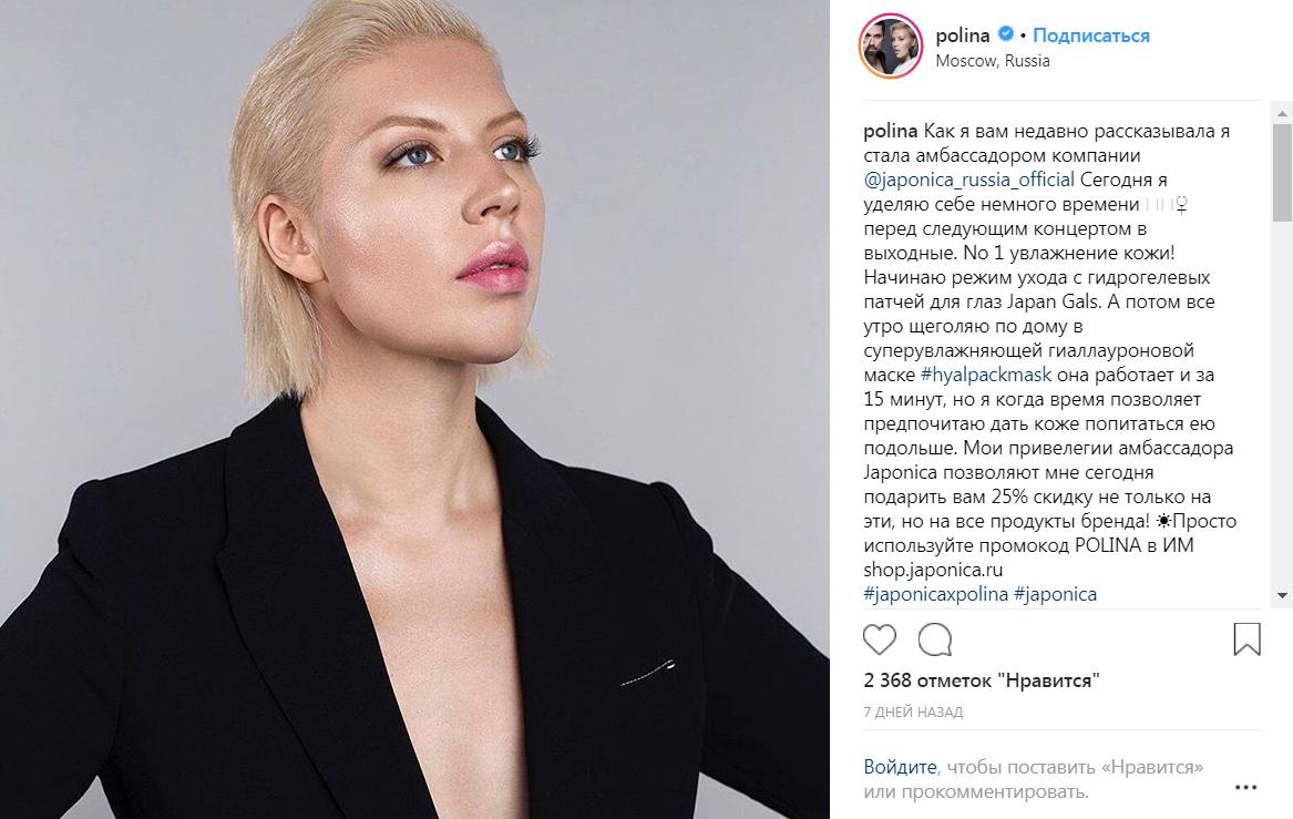 Полина Гудиева - автор-исполнитель на фото