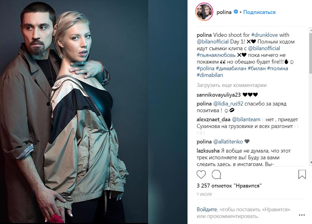 Полина Гудиева и Дима Билан на фото